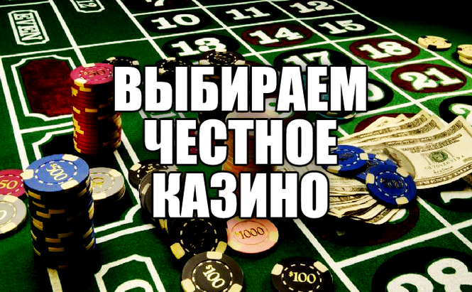 Интернет казино онлайн на реальные деньги с хорошей репутацией мобильное онлайн казино с бездепозитным бонусом за регистрацию